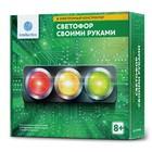 Электронный конструктор «Светофор своими руками»