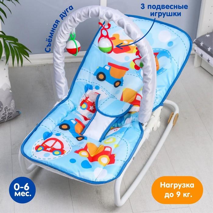 Шезлонг-качалка для новорождённых «Транспорт», игровая дуга, съёмные игрушки
