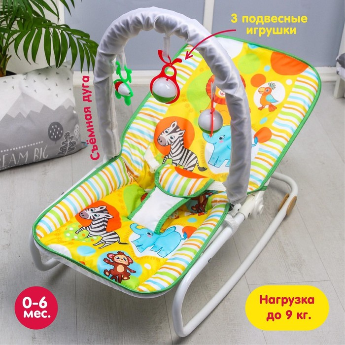 Шезлонг-качалка для новорождённых «Африка», игровая дуга, съёмные игрушки