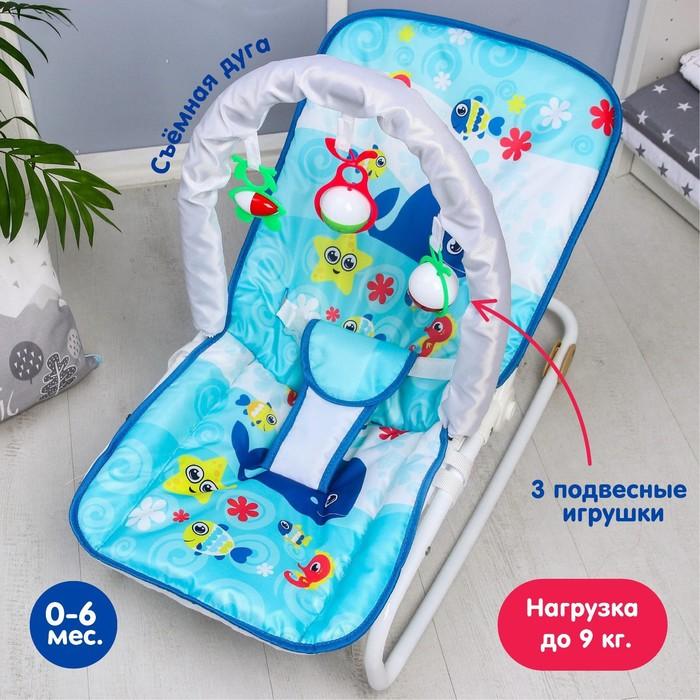 Шезлонг-качалка для новорождённых «Морское приключение», игровая дуга, съёмные игрушки