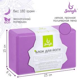 Yoga block 23x15x8 cm, 190 grcve purple.
