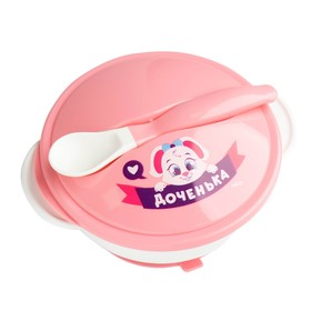Набор детской посуды «Доченька», 3 предмета: тарелка на присоске, крышка, ложка, цвет розовый