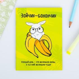 "Блокнот ""Зайчик-бананчик"", А6, 32 листа"