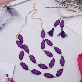 """Набор 2 предмета: серьги, бусы """"Нежность форм"""" кисть, 2 яруса, цвет фиолетовый, 50 см"""