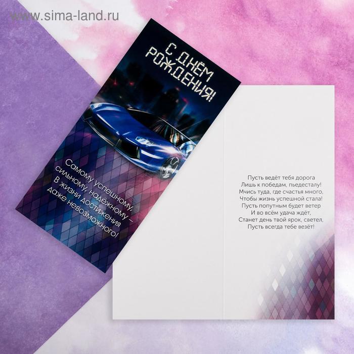 Открытка евро «С днём рождения», машина мечты, 10 × 21 см