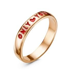 """Кольцо позолота """"Только любовь"""", цвет красный, 16 размер"""