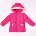 """Куртка для девочки """"Карманы-мышки"""", рост 92-98 см, цвет фуксия"""