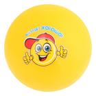 """Мяч детский смайл """"Все будет хорошо"""" 30 гр, цвета МИКС"""