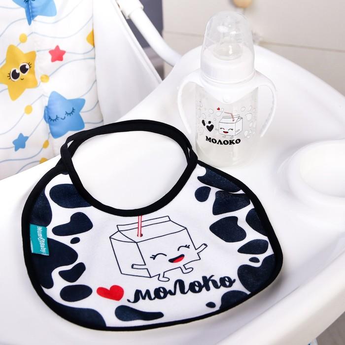 Подарочный детский набор «Люблю молоко»: бутылочка для кормления 150 мл + нагрудник детский непромокаемый из махры