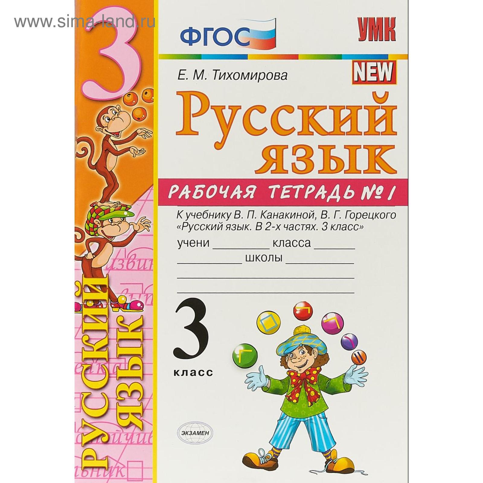 рабочая тетрадь по русскому языку 3 класс тихомирова ответы