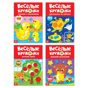 "A collection of educational books with stickers ""Merry circles"" 4 piece 16 PP."