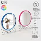 Зеркало складное-подвесное, двустороннее, с увеличением, d зеркальной поверхности 11,2 см, МИКС