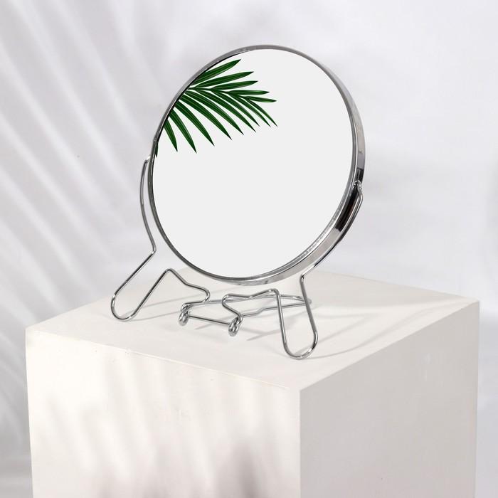 Зеркало складное-подвесное, с увеличением, d зеркальной поверхности 14 см, цвет серебряный