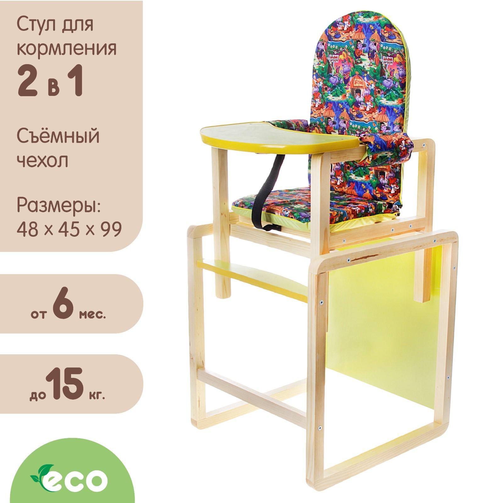 стульчик для кормления джунгли трансформер цвет зелёный 514257