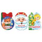 Набор формовых книг с наклейками «Новый год с Дедом Морозом», 3 шт. по 12 стр.
