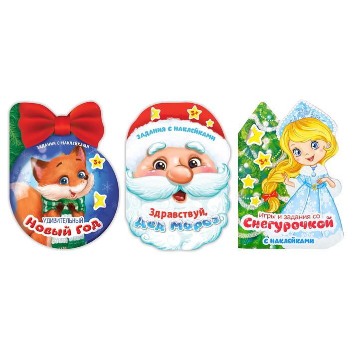 """Набор формовых книг с наклейками """"Новый год с Дедом Морозом"""" 3 шт. по 12 стр."""