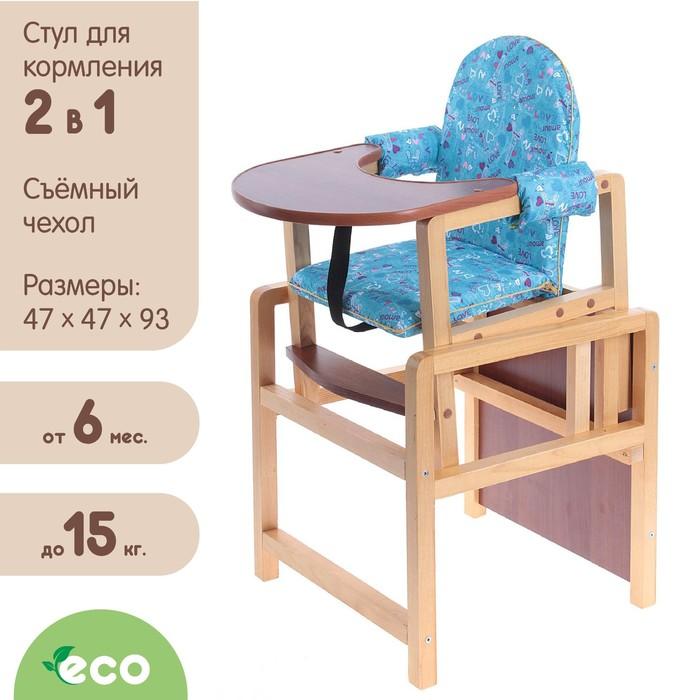 Стульчик-трансформер для кормления «Ксения», цвет голубой
