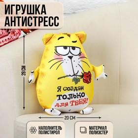 Мягкая игрушка-антистресс Котэ «Я создан только для тебя!»