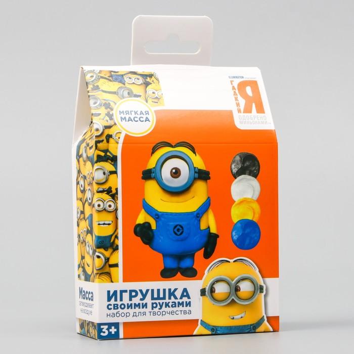 """Набор для создания игрушек из массы для лепки """"Миньон"""" Гадкий Я"""