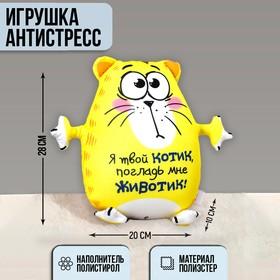 Мягкая игрушка-антистресс Котэ «Я твой котик, погладь мне животик!»