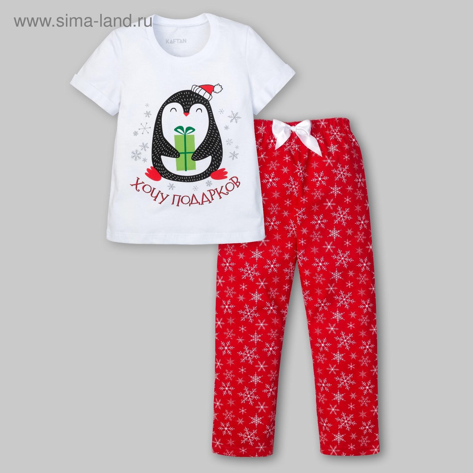 acc47e37002e5 Пижама для девочки: джемпер и брюки KAFTAN «Хочу подарков», 5–6 лет ...