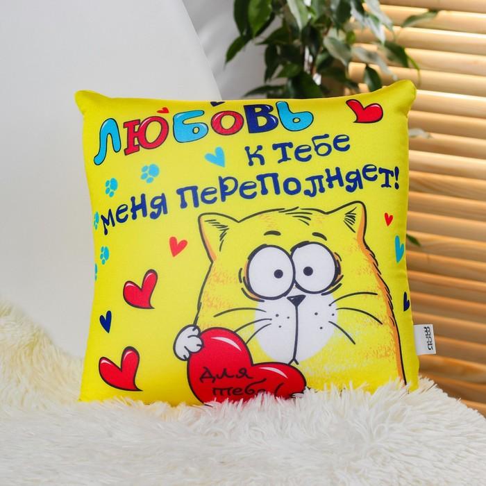 """Подушка антистресс Котэ """"Любовь к тебе меня переполняет!"""""""