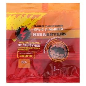 Зерновая приманка от грызунов 'Избавитель', пакет, 50 г Ош