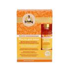 Масло для лица Рецепты бабушки Агафьи «Омолаживающее», золотое, 50 мл