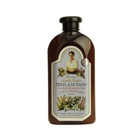 Пена для ванн Рецепты бабушки Агафьи «Успокаивающий сбор», 500 мл