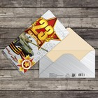 Конверт для денег «С 23 Февраля», классика, 16,5 × 8 см