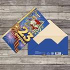 Конверт для денег «С 23 Февраля», с гвоздиками, 16,5 × 8 см