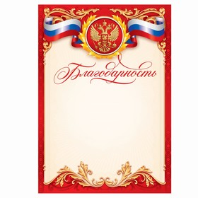 Благодарность красная, РФ символика, 157 гр., 14,8 х 21 см в Донецке