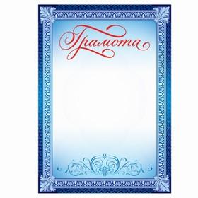 Грамота синяя, 157 гр., 14,8 х 21 см в Донецке