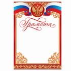 Грамота красная, РФ символика, 14,8х21 см
