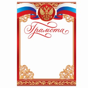 Грамота красная, РФ символика, 157 гр., 14,8 х 21 см в Донецке