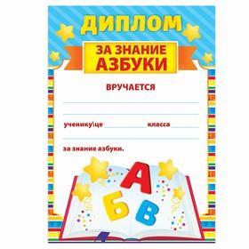 Диплом «За знание азбуки», 157 гр., А5 в Донецке