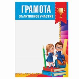 Грамота школьная «За активное участие», 157 гр., 14,8 х 21 см в Донецке