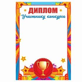 Диплом школьный «Участнику конкурса», 157 гр., 14,8 х 21 см в Донецке
