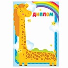 Диплом детский, жираф, 14,8х21 см