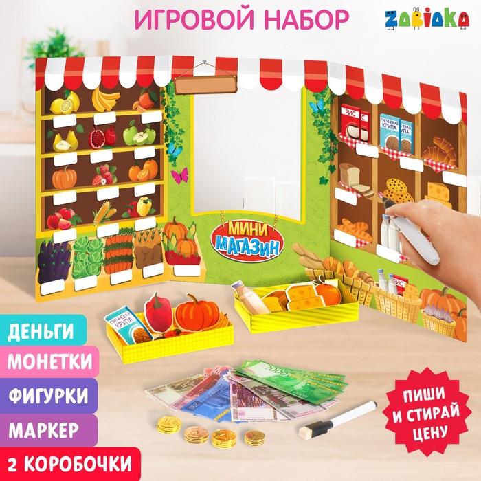 Игровой набор «Мини-магазин»: деньги, монеты, фигурки, маркер