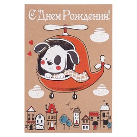Открытка 'С Днём Рождения!' собачка в вертолете, крафт бумага Ош