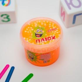 Слайм «Плюх»,оранжевый с большими шариками, контейнер 90 г