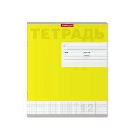 Тетрадь 12 листoв в клетку «Классика новая», обложка мелованный картон, жёлтая