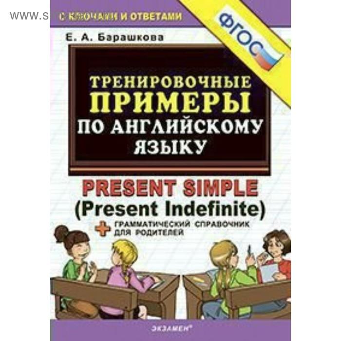 Тренировочные примеры по английскому языку. Present Simple. Барашкова Е. А.