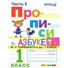 Прописи к азбуке В. Г. Горецкого. 1 класс. Часть 2. Козлова М. А.