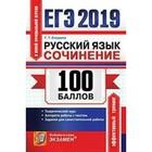 ЕГЭ 2019. Русский язык. Сочинение. 100 баллов. Егораева Г.Т.