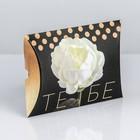 Коробка складная фигурная «Тебе», 11 × 8 × 2 см