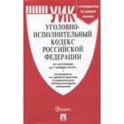 Уголовно-исполнительный кодекс Российской Федерации на 01.11.2018