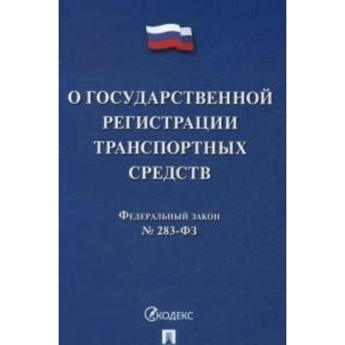 Федеральный закон «О государственной регистрации транспортных средств в Российской Федерации»