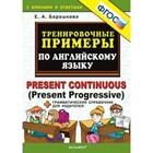 Тренировочные примеры по английскому языку. Present Continuous. Барашкова Е. А.